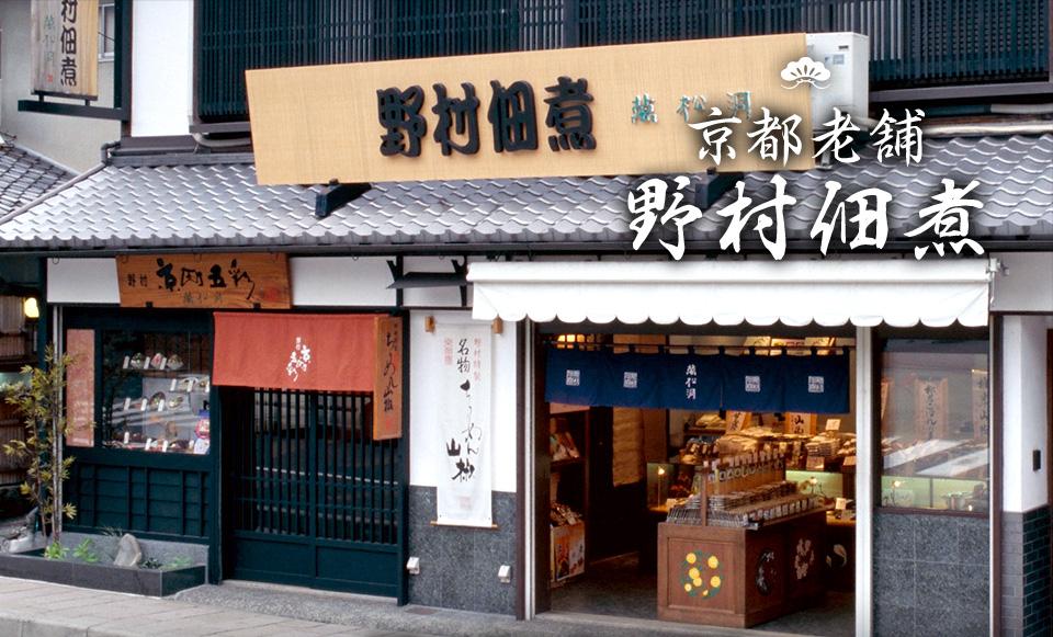 野村佃煮の店舗