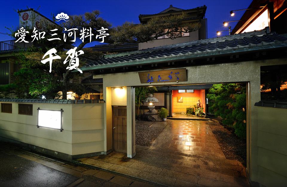 千賀の店舗
